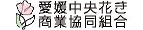 愛媛中央花き商業協同組合